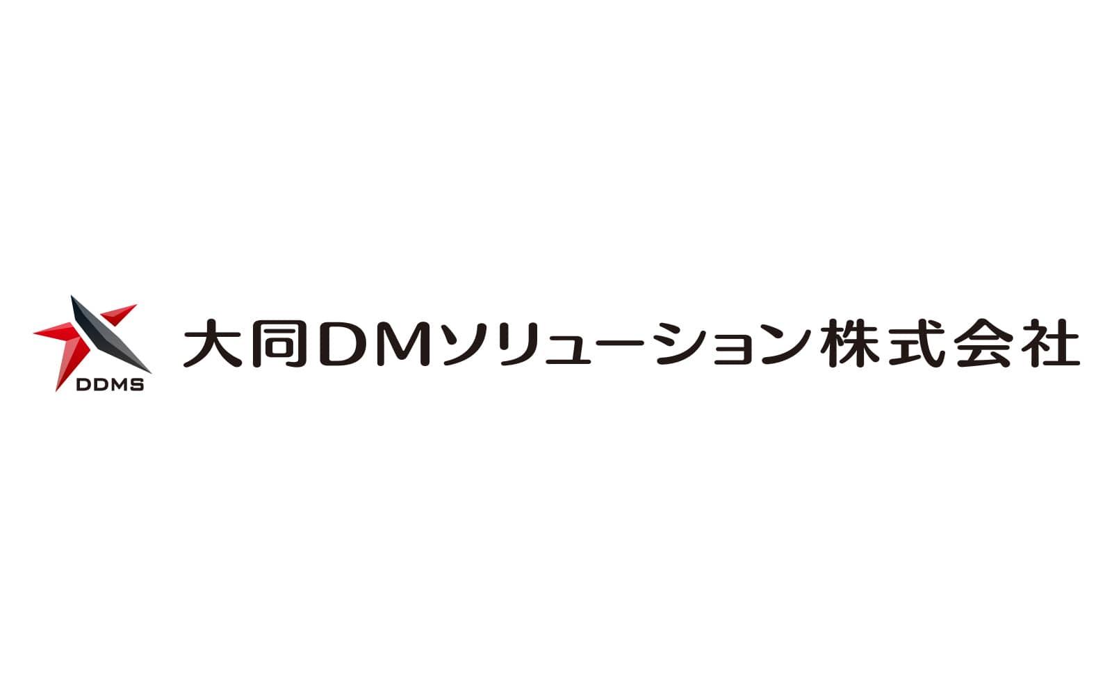 Dm ソリューション 大同