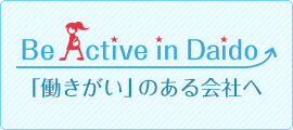 大同特殊鋼 Be Active in Daido
